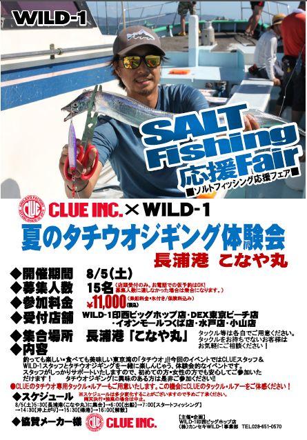 CLUE×WILD-1 夏のタチウオ体験会 長浦港 こなや丸 開催します!!
