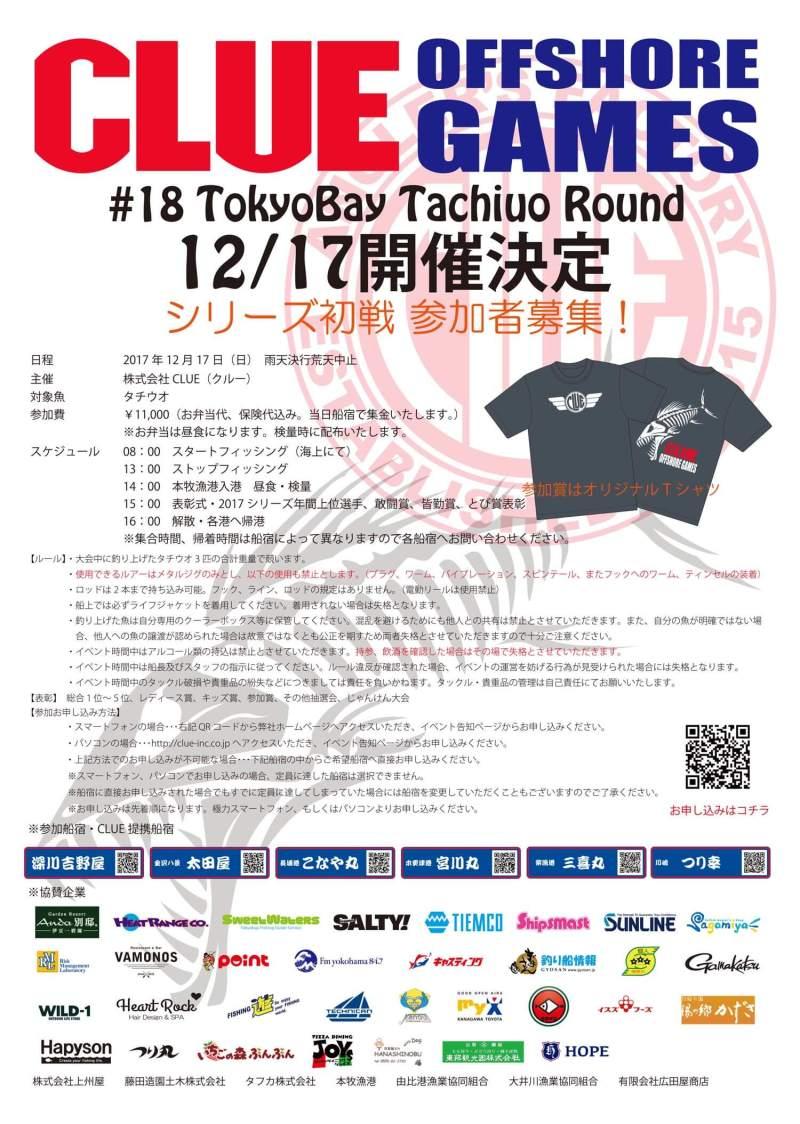 2017年12月17日 3rdシーズン初戦 #18 TokyoBay Tachiuo Round 参加受付中!