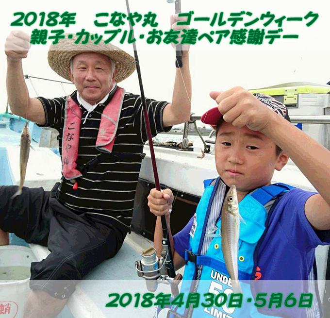 ゴールデンウィーク 親子・カップル・お友達 ペア感謝デー開催!