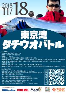 #2 東京湾タチウオバトル参加者募集中
