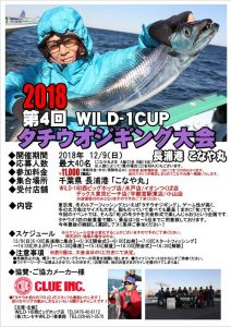 第4回 Wild-1cupタチウオジギンク大会