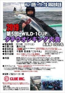 2019 Wild One Cupタチウオジギング